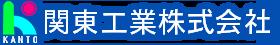 関東工業株式会社